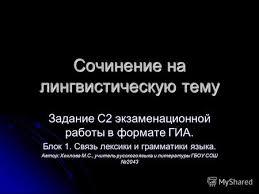 Презентация на тему Подготовка к контрольной работе по русскому  Сочинение на лингвистическую тему Задание С2 экзаменационной работы в формате ГИА Блок 1 Связь