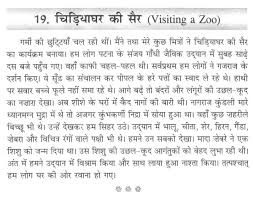 short paragraph on ing a zoo in hindi