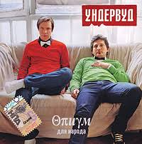 Файл:<b>Обложка</b> альбома Ундервуд Опиум для народа.jpg ...