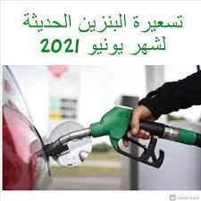 تسعيرة البنزين الحديثة لشهر يونيو 2021 توقعات قوية برفع أرامكو أسعار الديزل  في السعودية - خبر صح