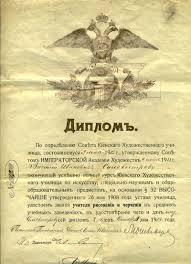 Диплом об образовании Статьи об архивном деле документообороте  Диплом учителя рисования и черчения 1913 года