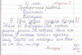Конспект урока по русскому языку на тему Входной контрольный  Конспект по русскому языку диктант 3 класс