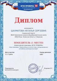 Шахматова Наталья Сергеевна netfolio портфолио учителя Мои   Диплом 1 степени Права ребенка в соответствии с международным и российским законодательством