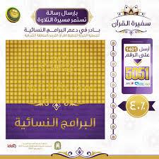 بدرية العميري At Umrayan112 Twitter