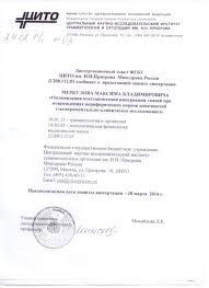 Меркулов Максим Владимирович Объявление о защите диссертации