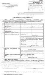 Бланк заявления о расторжении брака в загс найдено в документах Бланк заявления о расторжении брака по взаимному согласию