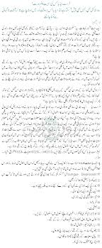 effective essay tips about urdu point essay the world of urdu poetry literature news ghazals
