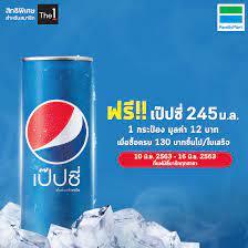 ☀ อากาศร้อนจัด! มารับเป๊ปซี่เย็นๆ... - FamilyMart Thailand