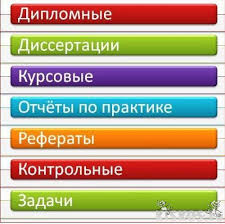Заказать диплом в Смоленске в разделе Образование Высшее и  Заказать диплом в Смоленске