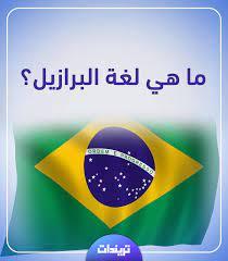 ما هي لغة البرازيل ؟ وأهم المعلومات عنها - تريندات
