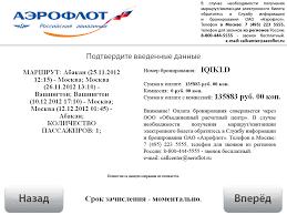 Проверка по номеру билета аэрофлот для получения оперативной информации от авиакомпании Аэрофлот проверка по номеру билета аэрофлот по изменениям в заказе можно ввести адрес электронной