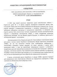 Отзывы о продукции завода НОВА Страница Отзыв от ООО Спецстрой