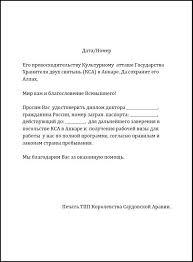 Атташе по культуре в Анкаре Диплом для КСА Блог Документ  письмо для атташе письмо