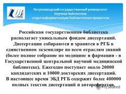 Презентация на тему Электронная библиотека диссертаций РГБ  3 Петрозаводский государственный университет