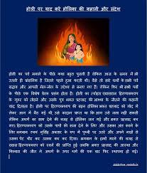 hare krishna holi festival story in hindi holi festival story in hindi
