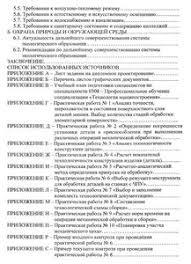 Акт о внедрении результатов дипломной работы образец Оформление  акт о внедрении результатов дипломной работы образец