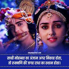 Radha Krishna HD Images With quotes