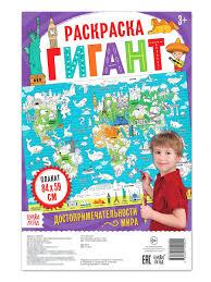 "<b>Раскраска</b> ""Гигант"", огромный плакат Ukid BOOK 11692346 ..."