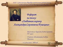 Презентация на тему Реферат на тему Любовная лирика Александра  1 Реферат