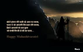 Bhole Sankar Wish You Happy Mahashivaratri Quotes In Hindi