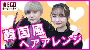 5分で出来る韓国風ヘアアレンジwego146 Youtube