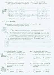 Контрольные задания гдз Контрольные задания по теме 1 Древний Египет 2 Междуречье и Передняя Азия 3 Персидская держава 4 Индия и Китай в древности 5 Древняя Греция 6 Древний Рим