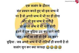 jokes in hindi with funny images