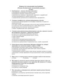 Контрольные и тестовые работы класс Итоговая контрольная работа  Задания для самостоятельной работы Основы безопасности жизнедеятельности 8 класс
