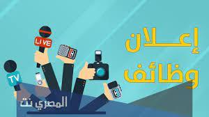 وظائف اعضاء هيئة تدريس بالجامعات السعودية لغير السعوديين 2021 - المصري نت