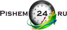 Пишем диплом сами рф Биржа студенческих работ Пишем24 ру