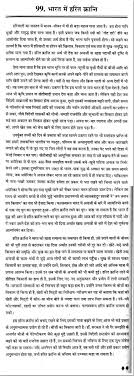 sample essay on the green revolution in in hindi