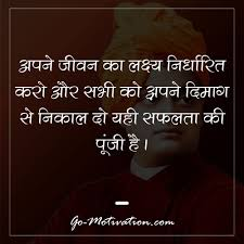 Best Motivational Images For Students In Hindi Motivational Quotes