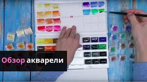 Распаковка и обзор <b>акварельных красок Невская Палитра</b> ...