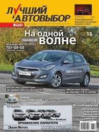 """""""Лучший АвтоВыбор"""" №40-41, 2012 by медиагруппа """"Лучший ..."""
