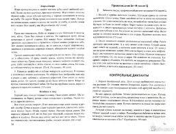 Иллюстрация из для Русский язык класс Диктанты к учебнику  Иллюстрация 1 из 31 для Русский язык 5 класс Диктанты к учебнику Т