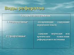 Презентация Виды рефератов Виды рефератов Виды рефератов