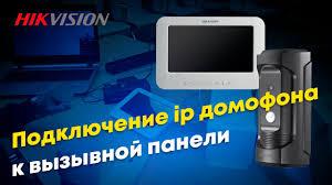 Подключение ip домофона Hikvision DS-KH6310-W к <b>вызывной</b> ...