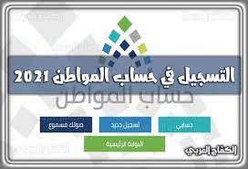 رابط التسجيل في حساب المواطن 2021 - 1443 ca.gov.sa - الكفاح العربي سبورت