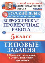 Всероссийская проверочная работа Русский язык класс Типовые  Всероссийская проверочная работа Русский язык 5 класс Типовые задания 15 вариантов заданий