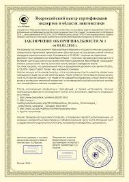 Проверка на уникальность и заключение об уникальности диссертаций  выявление нарушения авторских прав плагиата
