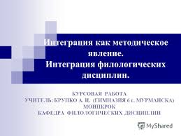 Презентация на тему Интеграция как методическое явление  1 Интеграция