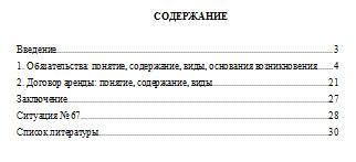Хозяйственное право Договор аренды Контрольная работа для  хозяйственное право контрольная работа на заказ