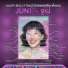 ภาพเบื้องหลังการถ่ายโปสเตอร์ของ จูเน่ ภายใต้รอยยิ้มนั้นมีอะไรซ่อนอยู่... -  Pantip