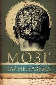 "Книга: ""<b>Мозг</b>. <b>Тайны</b> разума"" - Уайлдер <b>Пенфилд</b>. Купить книгу ..."