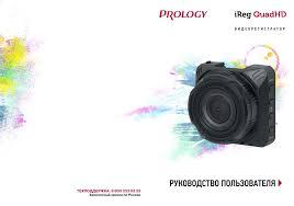 <b>Видеорегистратор Prology iReg</b> QuadHD Произведено в Китае ...