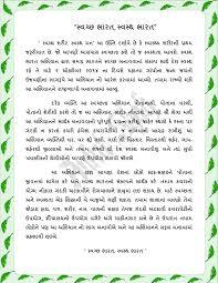 swachh bharat abhiyan essay in sanskrit language essay speech  directorate of higher education