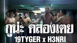 กูน่ะ คลองเตย ( Klong Toey ) - 19TYGER x H3NRI (Official Video) - YouTube
