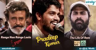 Meet 'Pradeep Kumar', Voice Behind 'The Life Of Ram' & The List Of Telugu  Songs He Sang | Wirally