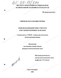 Диссертация на тему Модели взаимодействия супругов и их  Диссертация и автореферат на тему Модели взаимодействия супругов и их удовлетворенность браком dissercat