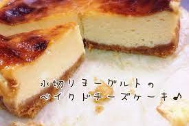 ヨーグルト ベイクド チーズ ケーキ